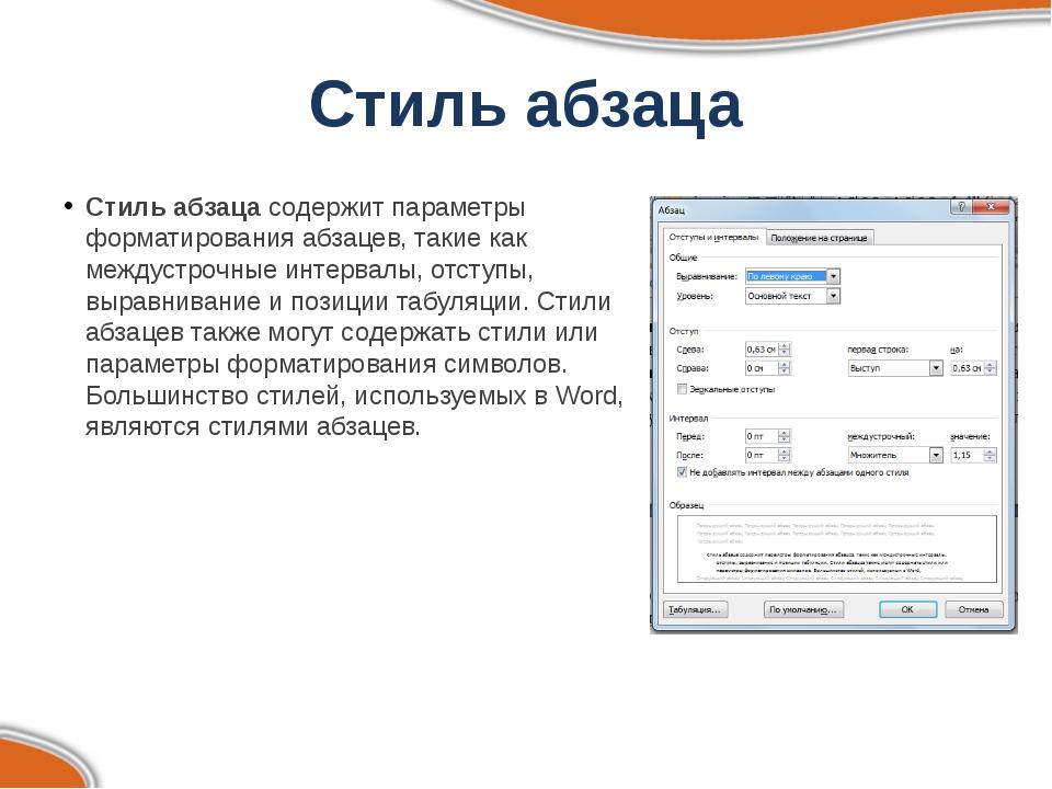Стиль абзаца Стиль абзаца содержит параметры форматирования абзацев, такие ка...