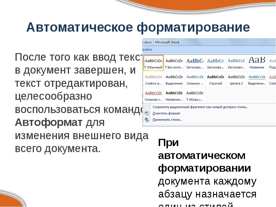 Автоматическое форматирование После того как ввод текста в документ завершен,...