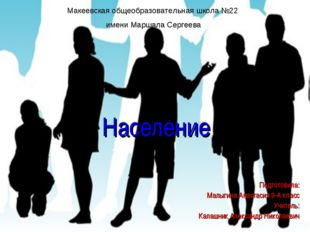 Население Подготовила: Малыгина Анастасия 9-А класс Учитель: Калашник Алексан