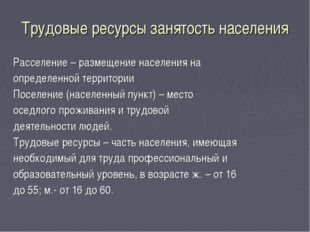 Трудовые ресурсы занятость населения Расселение – размещение населения на опр