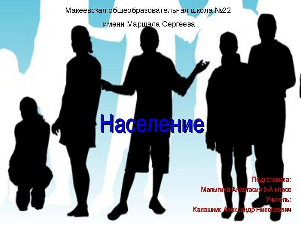 Население Подготовила: Малыгина Анастасия 9-А класс Учитель: Калашник Алексан...