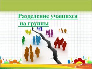 Разделение учащихся на группы