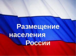 Размещение населения России