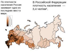 По плотности населения Россия занимает одно из последних мест в мире. ВРосси