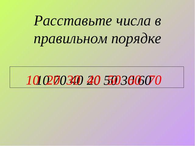 Расставьте числа в правильном порядке 10 70 40 20 50 30 60 10 20 30 40 50 60 70