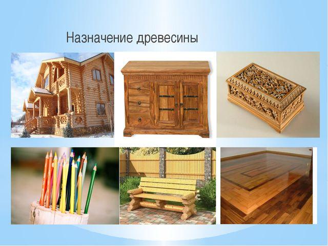 Назначение древесины