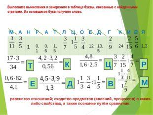 Выполните вычисления и зачеркните в таблице буквы, связанные с найденными отв
