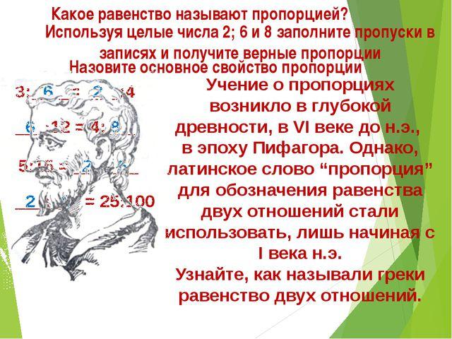 ___:___ = 25:100 5:15 = ___:___ Какое равенство называют пропорцией? Использу...