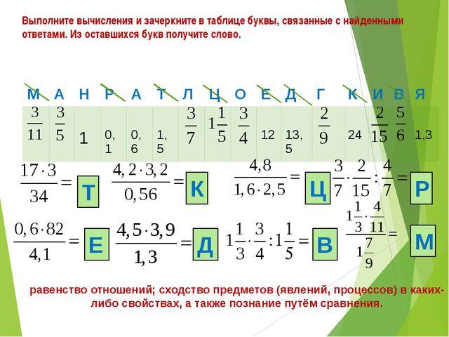 Выполните вычисления и зачеркните в таблице буквы, связанные с найденными отв...