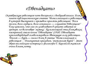 «Двенадцать» Октябрьскую революцию поэт воспринял с воодушевлением. Блок пише