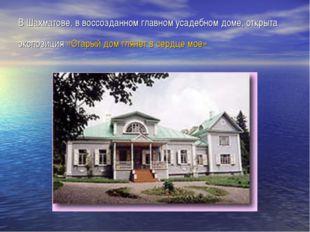 В Шахматове, в воссозданном главном усадебном доме, открыта экспозиция «Стары