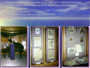 Экспозиция располагается в здании школы, где с 1970 г. работала блоковская вы