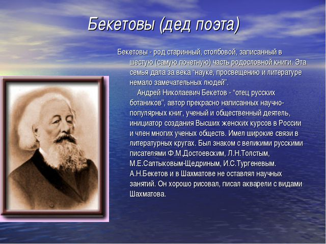 Бекетовы (дед поэта) Бекетовы - род старинный, столбовой, записанный в шестую...