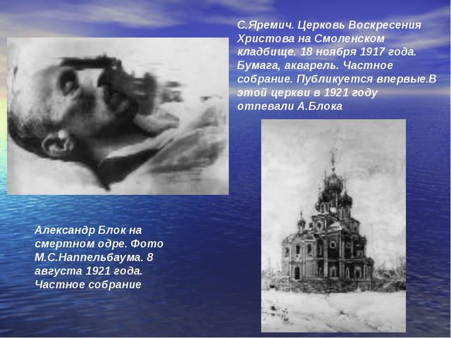 С.Яремич. Церковь Воскресения Христова на Смоленском кладбище. 18 ноября 1917...