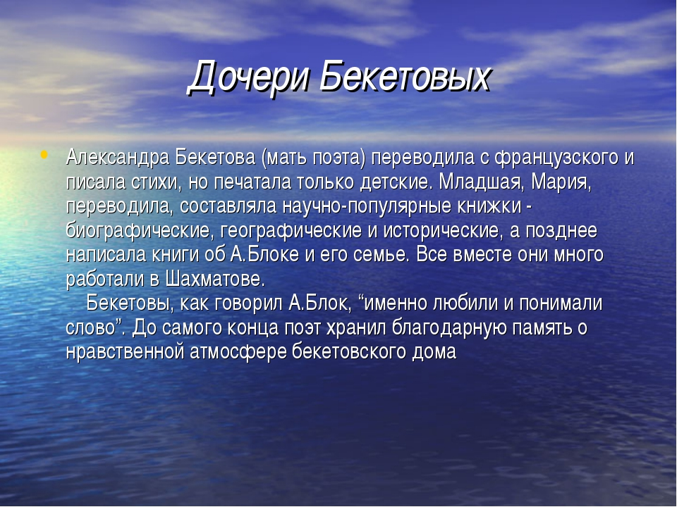 Дочери Бекетовых Александра Бекетова (мать поэта) переводила с французского и...
