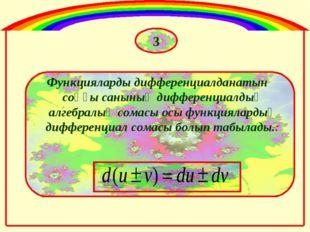 3 Функцияларды дифференциалданатын соңғы санының дифференциалдық алгебралық с