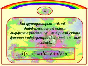 Екі функцияларын өнімнің дифференциалды екінші дифференциалдық және бірінші,е