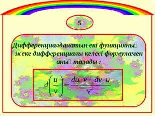 Дифференциалданатын екі функцияның жеке дифференциалы келесі формуламен анықт