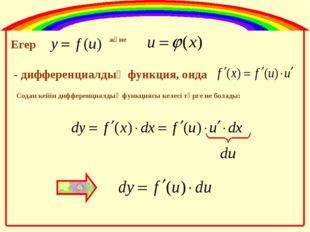 Егер және - дифференциалдық функция, онда Содан кейін дифференциалдық функция