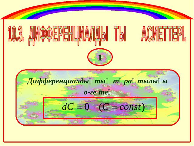 Дифференциалдықтың тұрақтылығы о-ге тең 1