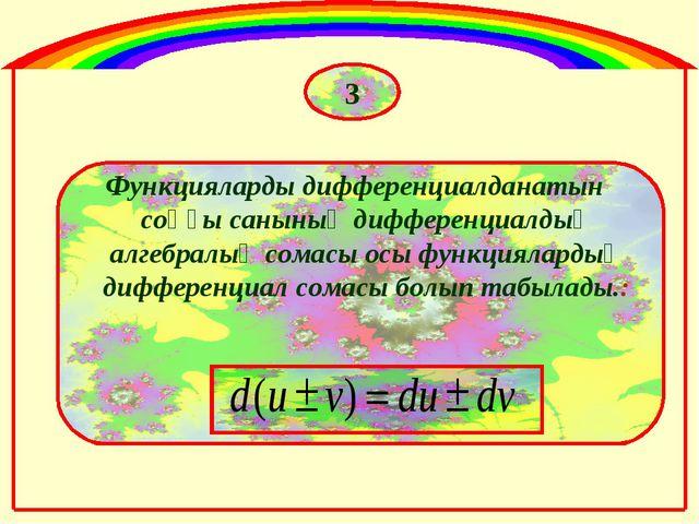 3 Функцияларды дифференциалданатын соңғы санының дифференциалдық алгебралық с...