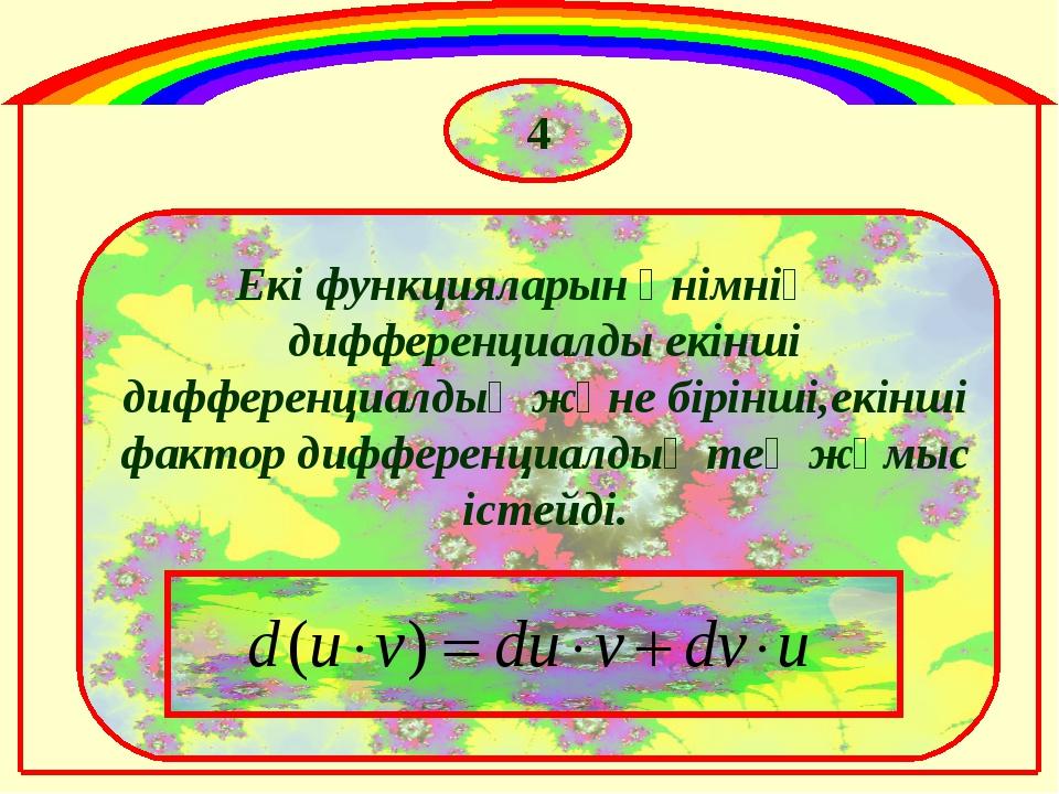 Екі функцияларын өнімнің дифференциалды екінші дифференциалдық және бірінші,е...