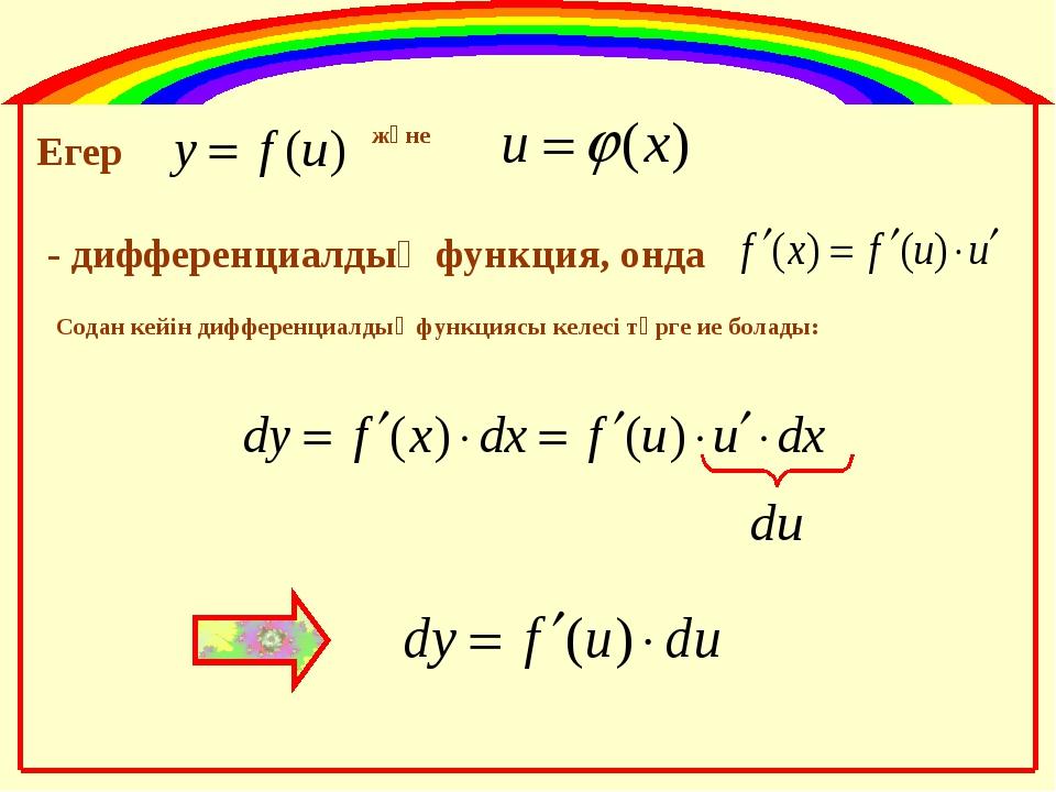 Егер және - дифференциалдық функция, онда Содан кейін дифференциалдық функция...