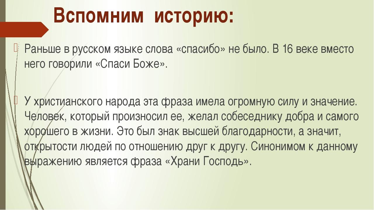 Вспомним историю: Раньше в русском языке слова «спасибо» не было. В 16 веке в...