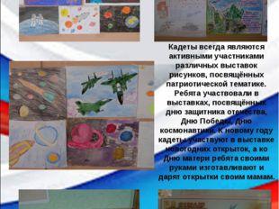 Кадеты всегда являются активными участниками различных выставок рисунков, пос