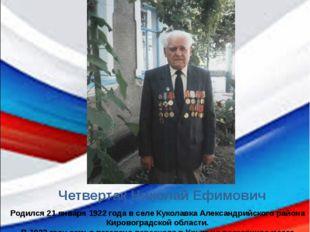 Родился 21 января 1922 года в селе Куколавка Александрийского района Кировогр