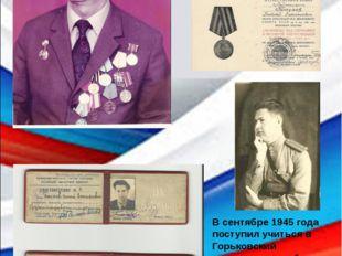 В 1943 награждён медалью «За отвагу», а в 1945 году – медалью «За победу над