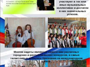 Помимо учёбы, кадеты активно занимаются музыкальным образованием. Практически