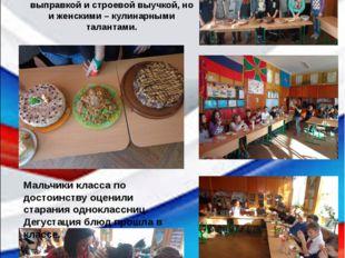 25 декабря 2015 года в 7-А классе прошёл кулинарный конкурс «А ну-ка девушки»