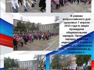 В рамках всероссийского дня здоровья 7 апреля 2015 года в лицее проведена общ