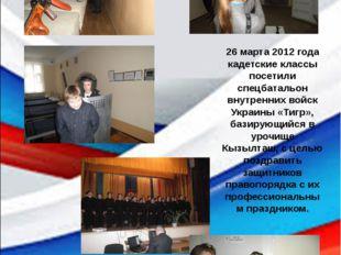 26 марта 2012 года кадетские классы посетили спецбатальон внутренних войск Ук