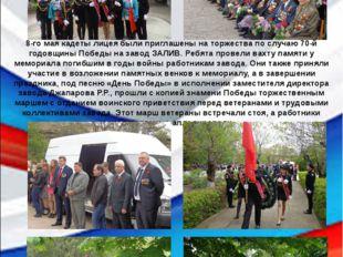 8-го мая кадеты лицея были приглашены на торжества по случаю 70-й годовщины П