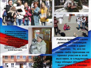 В апреле по инициативе классного руководителя кадетского 6-А класса Журавлёво