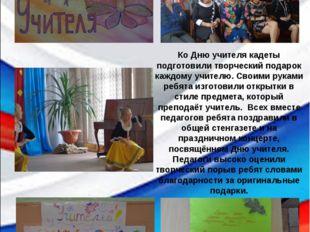 Ко Дню учителя кадеты подготовили творческий подарок каждому учителю. Своими