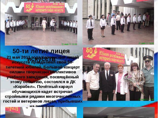 21 мая 2011 года Керченский лицей искусств праздновал свой 50-тилетний юбилей...