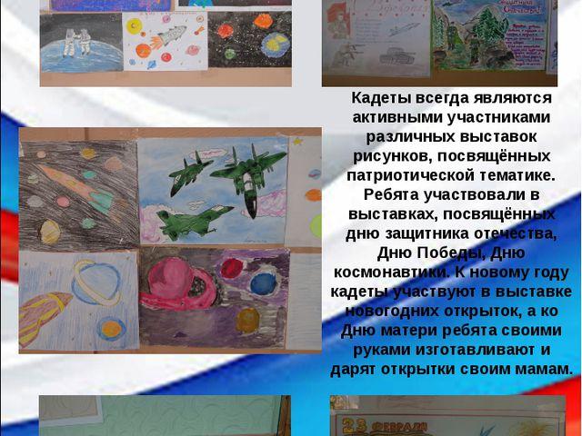 Кадеты всегда являются активными участниками различных выставок рисунков, пос...