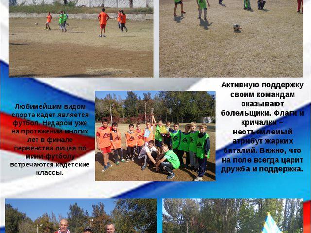 Любимейшим видом спорта кадет является футбол. Недаром уже на протяжении мног...