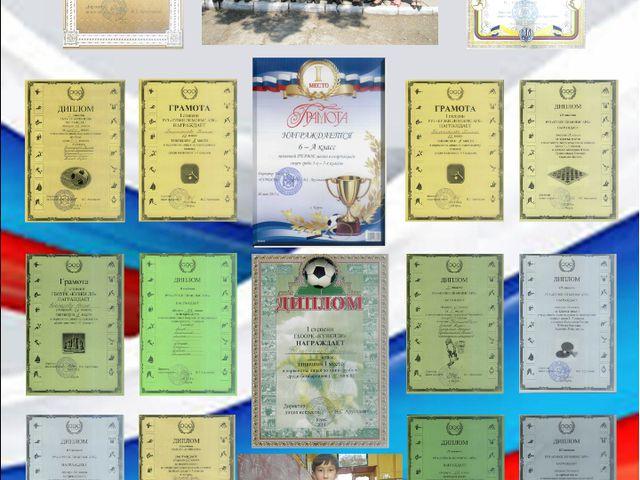 Многочисленные командные дипломы и грамоты, кубки, а сколько личных призов и...