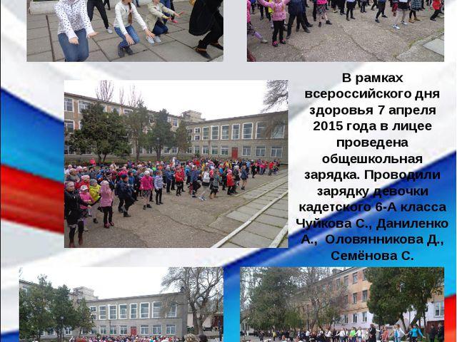 В рамках всероссийского дня здоровья 7 апреля 2015 года в лицее проведена общ...