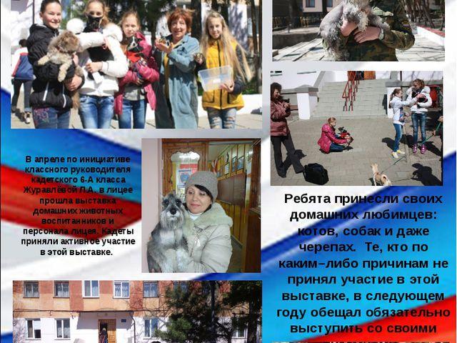 В апреле по инициативе классного руководителя кадетского 6-А класса Журавлёво...