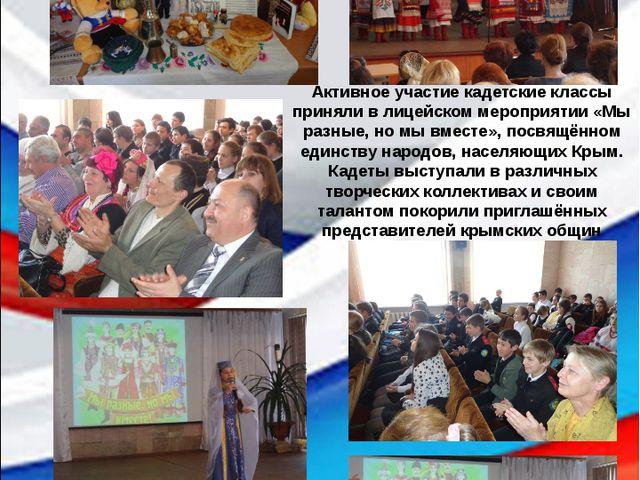 Активное участие кадетские классы приняли в лицейском мероприятии «Мы разные,...