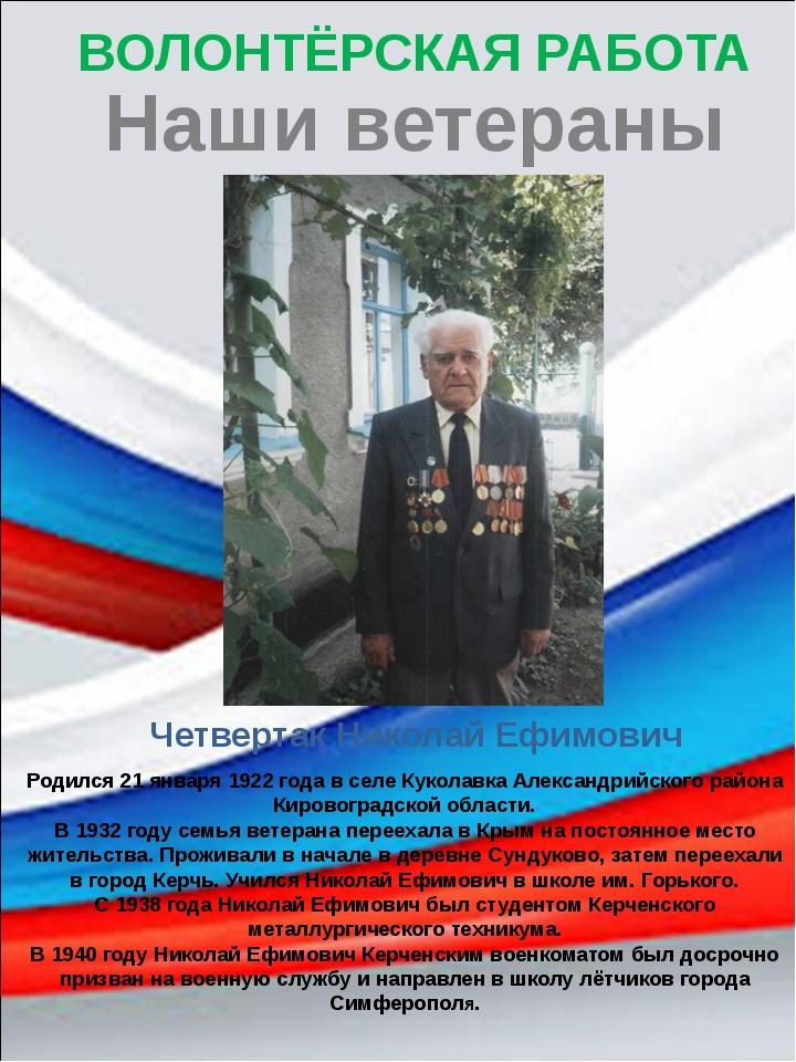 Родился 21 января 1922 года в селе Куколавка Александрийского района Кировогр...