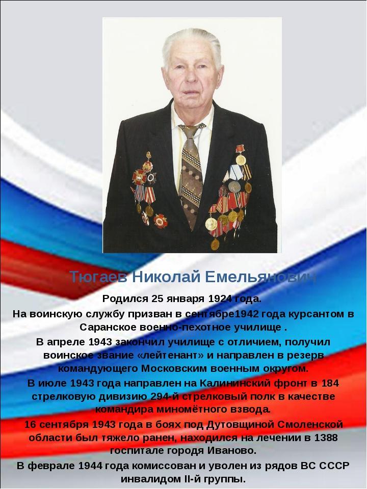 Родился 25 января 1924 года. На воинскую службу призван в сентябре1942 года к...