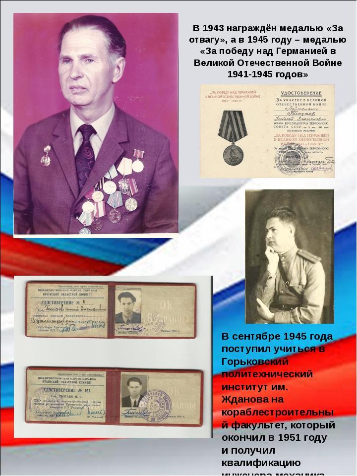 В 1943 награждён медалью «За отвагу», а в 1945 году – медалью «За победу над...