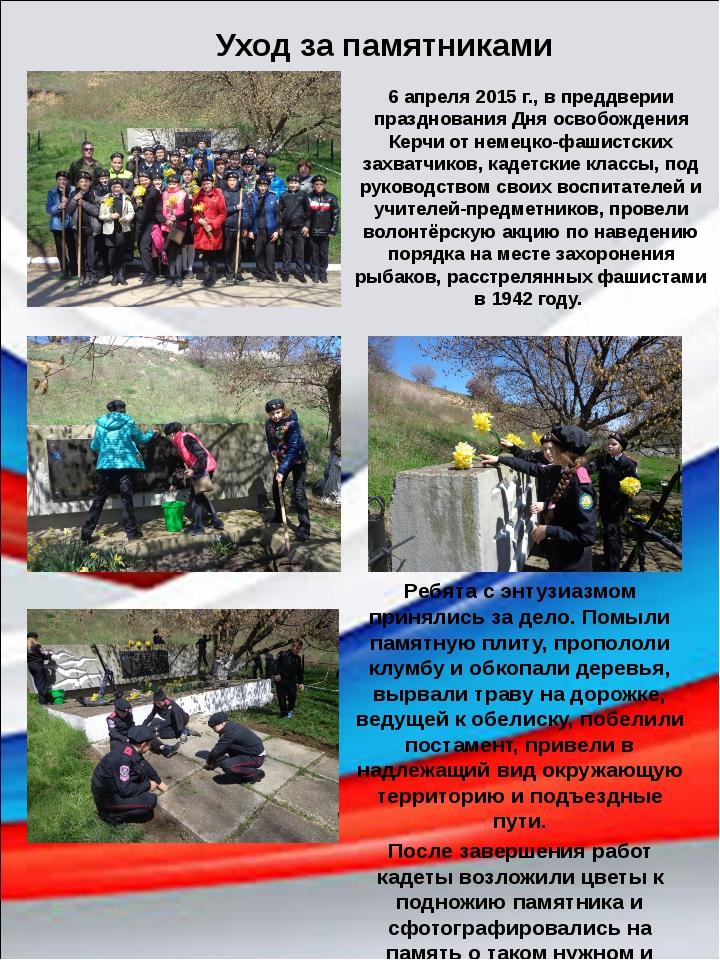 6 апреля 2015 г., в преддверии празднования Дня освобождения Керчи от немецко...