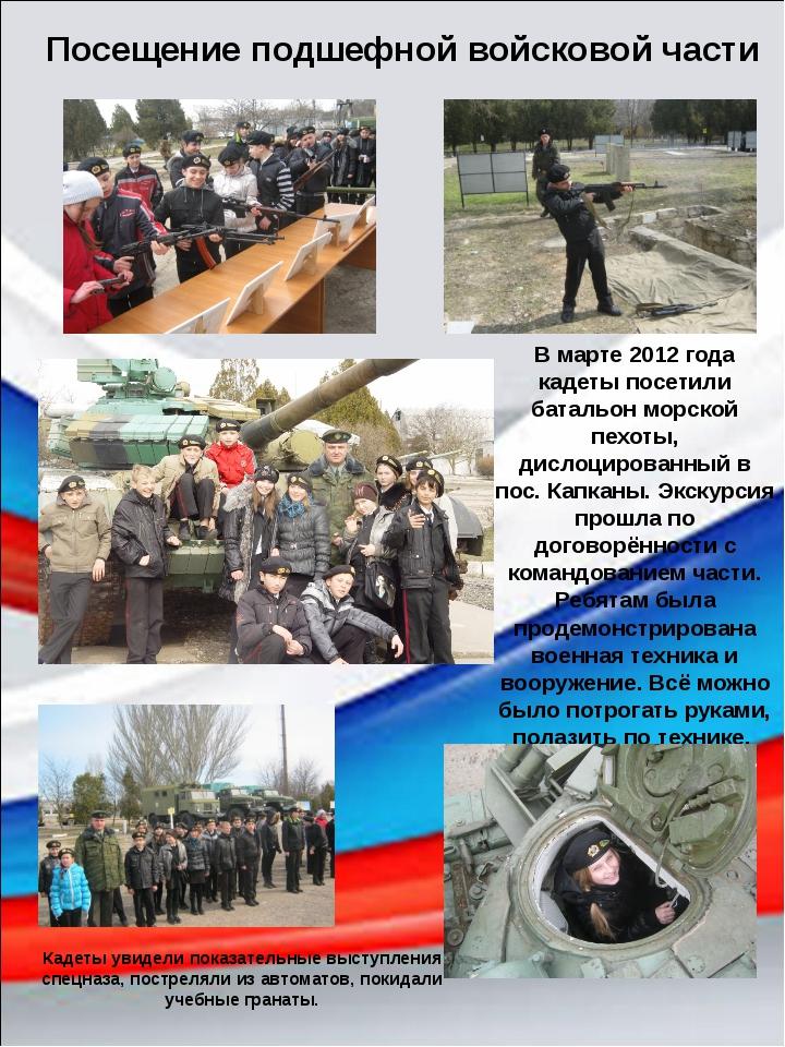 В марте 2012 года кадеты посетили батальон морской пехоты, дислоцированный в...